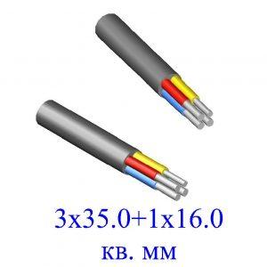 АВВГ-3-х351х16-П-м-300×300